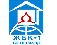 ЖБК-1 Белгород
